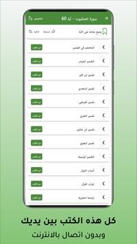 حامل القرآن: مصحف التجويد وتفسير دون انترنت screenshot 3