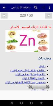 فيتامينات screenshot 3