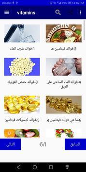 فيتامينات poster