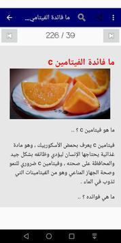 فيتامينات screenshot 10