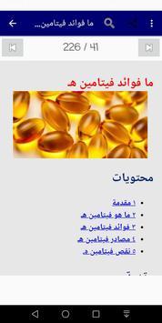 فيتامينات screenshot 1