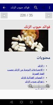 فيتامينات screenshot 4