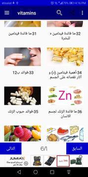 فيتامينات screenshot 5