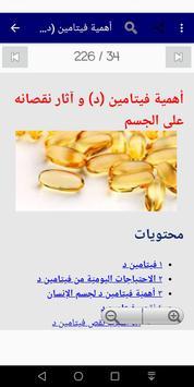 فيتامينات screenshot 6