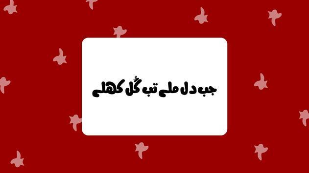 Jab Dil Milay Tab Gul Khilay poster