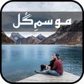 Mosam E Gul-Farhat Ishtiaq