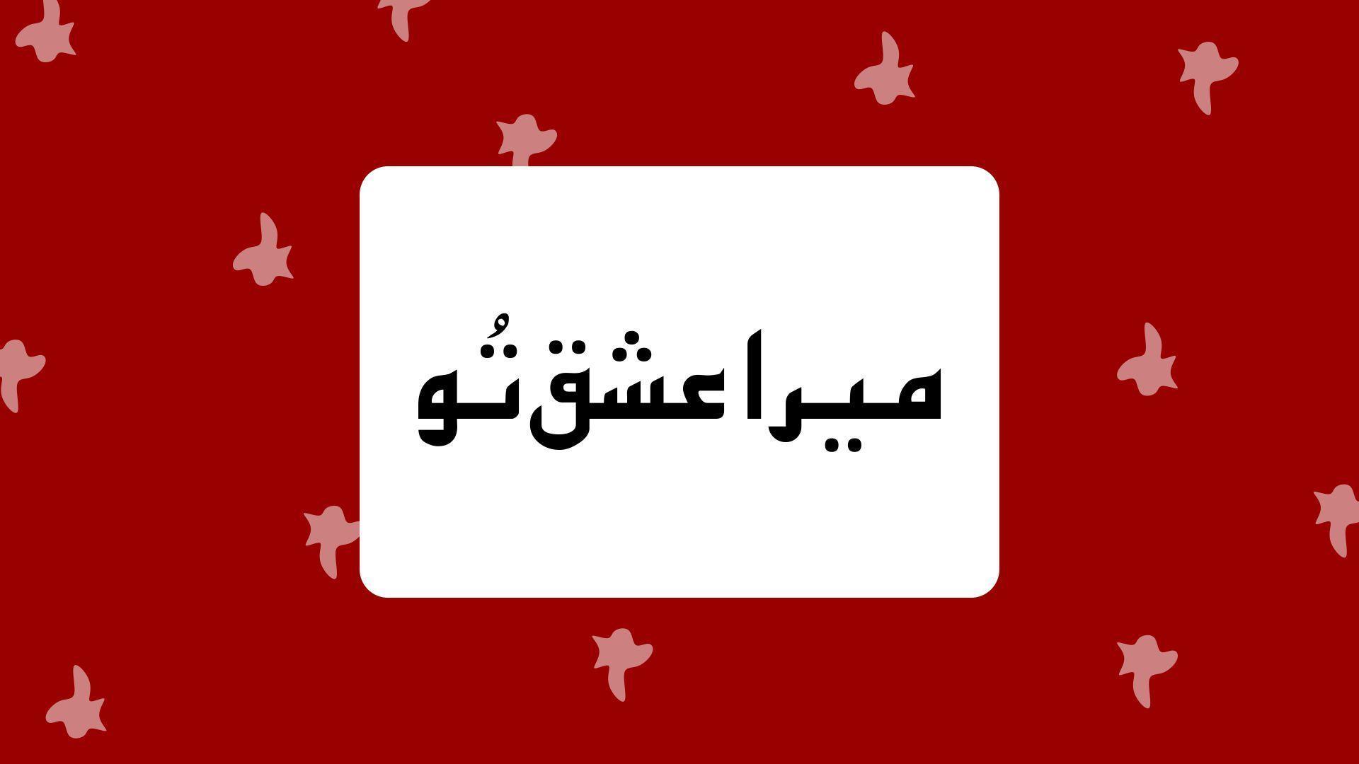 Mera Ishq Tu-Sana Khaliq for Android - APK Download