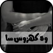 Wo Kharoos Sa for Android - APK Download