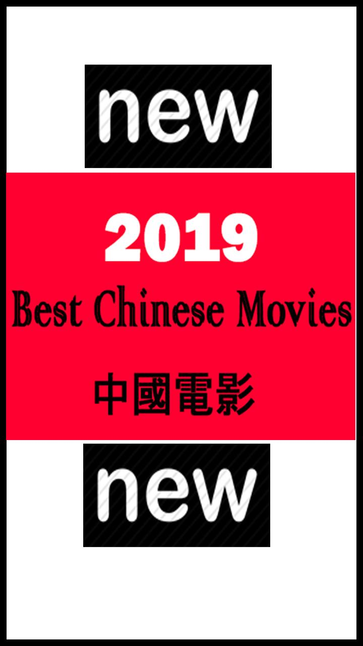 New top Chinese movies 2019 for Android - APK Download