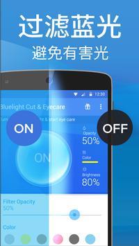 蓝光过滤器 - 用于眼睛护理 - Bluelight Cut 截图 1