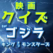 クイズforゴジラ キングオブモンスターズ 日本怪獣映画知識 声優クイズ 非公式無料アプリ icon