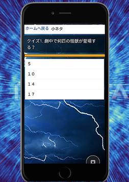 クイズforゴジラ キングオブモンスターズ 日本怪獣映画知識 声優クイズ 非公式無料アプリ screenshot 1