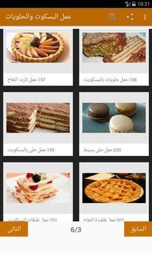 عمل البسكوت والحلويات screenshot 7
