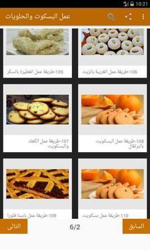 عمل البسكوت والحلويات screenshot 1