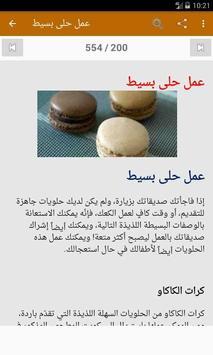 عمل البسكوت والحلويات screenshot 3