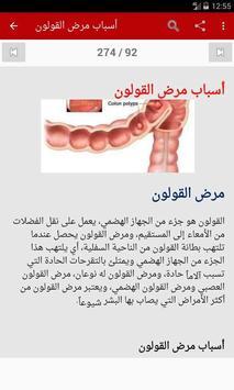 علاج أمراض القولون screenshot 3