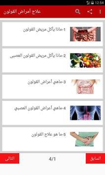 علاج أمراض القولون poster