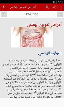 علاج أمراض القولون screenshot 10