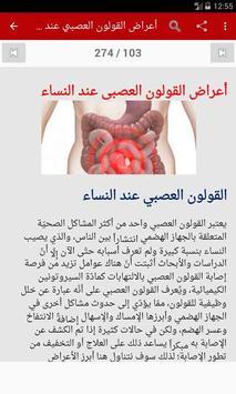 علاج أمراض القولون screenshot 11