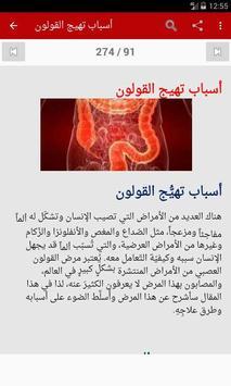علاج أمراض القولون screenshot 2