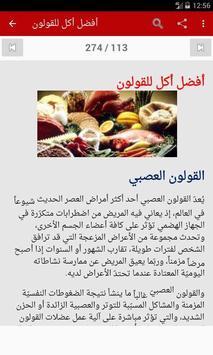 علاج أمراض القولون screenshot 7