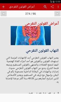 علاج أمراض القولون screenshot 5