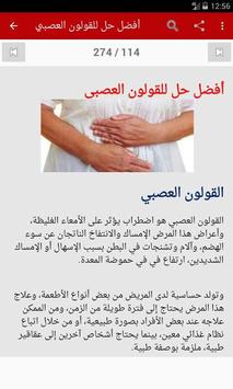 علاج أمراض القولون screenshot 8