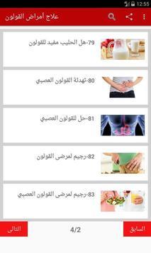 علاج أمراض القولون screenshot 9