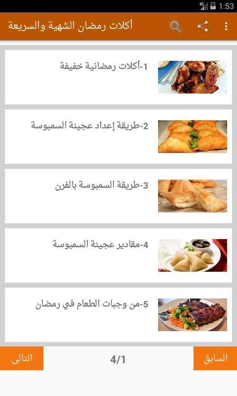 أكلات رمضان الشهية والسريعة For Android Apk Download
