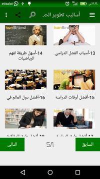 أساليب تطوير التعليم poster