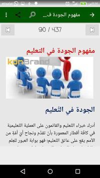 أساليب تطوير التعليم screenshot 3