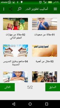 أساليب تطوير التعليم screenshot 6