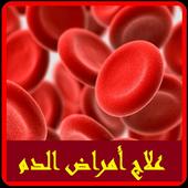 علاج أمراض الدم icon