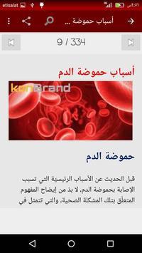 علاج أمراض الدم screenshot 3
