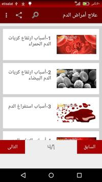 علاج أمراض الدم poster