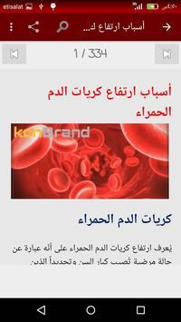 علاج أمراض الدم screenshot 1