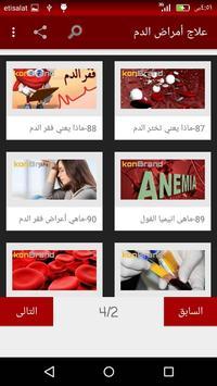 علاج أمراض الدم screenshot 7