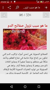 علاج أمراض الدم screenshot 4