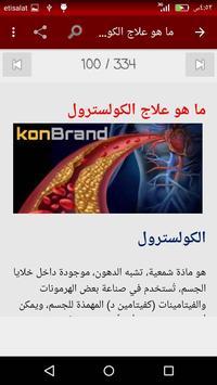 علاج أمراض الدم screenshot 5