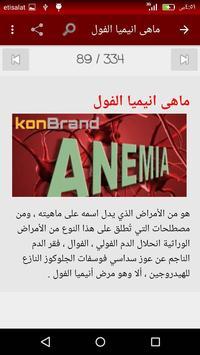 علاج أمراض الدم screenshot 8