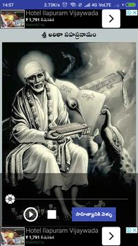 Sri Shirdi Saibaba Kakad Harthi with Telugu lyrics screenshot 5