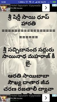 Sri Shirdi Saibaba Kakad Harthi with Telugu lyrics screenshot 18