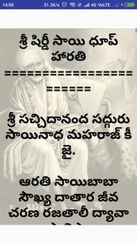Sri Shirdi Saibaba Kakad Harthi with Telugu lyrics screenshot 2