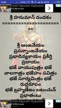 Shri Anjaneya swamy Dandakam Audio & Telugu Lyrics screenshot 7