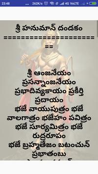 Shri Anjaneya swamy Dandakam Audio & Telugu Lyrics screenshot 9