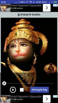 Shri Anjaneya swamy Dandakam Audio & Telugu Lyrics screenshot 1