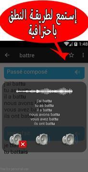 تعلم الفرنسية مع مُصرف جميع الأفعال بالنطق screenshot 2