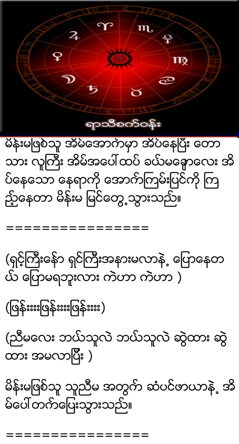 Myanmar Astrology poster