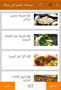 وصفات عالمية في منزلك screenshot 6