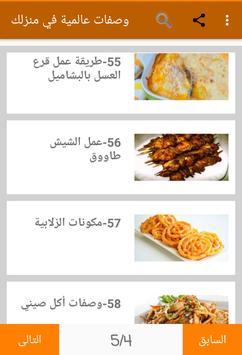 وصفات عالمية في منزلك screenshot 13